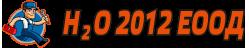 H20 2012 ЕООД Лого